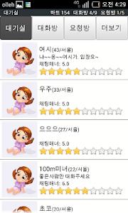 감성톡  (미팅소개팅채팅커플맞선애인만남친구만들기번개) screenshot 1