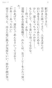 Kanon ~雪の少女~ screenshot 1