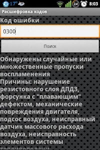 Расшифровка кодов screenshot 1