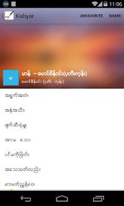 Kabyar screenshot 1