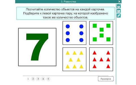 Математика 1 класс ФГОС screenshot 9