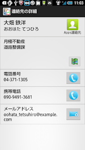 One&ALL電話帳 for Google Apps screenshot 2