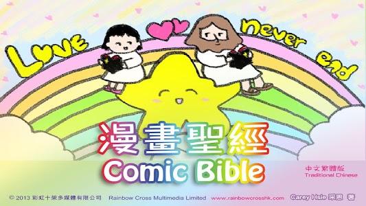 漫畫聖經 試看繁體中文 comic bible trial screenshot 12