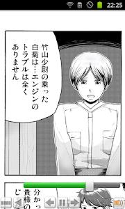 音音コミック版「流れる雲よ」 第二話 screenshot 1