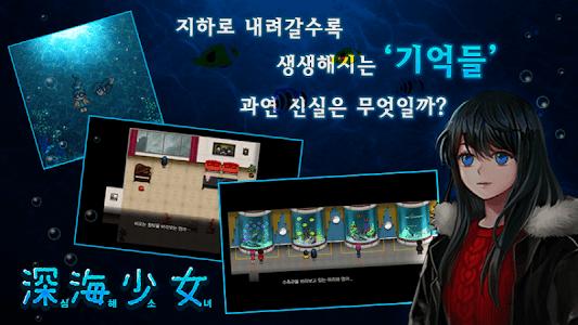 심해소녀 [본격 호러 쯔꾸르] screenshot 12