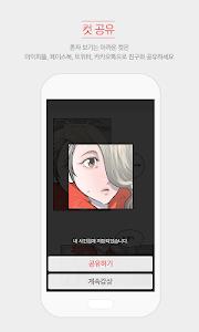 다음 웹툰 - Daum Webtoon screenshot 4