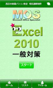 MOS Excel2010一般対策 screenshot 3