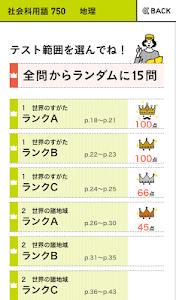 学研『高校入試ランク順 中学社会科用語750』 screenshot 8