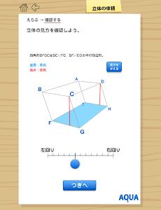 立体の体積 さわってうごく数学「AQUAアクア」 screenshot 1