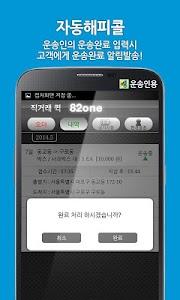 82one 직거래 퀵서비스(고객용) screenshot 5