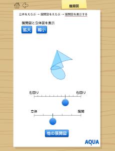 展開図 さわってうごく数学「AQUAアクア」 screenshot 4