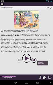 Samarthiya Kathaigal screenshot 5