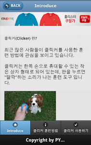 애견 훈련 매뉴얼. 클리커(Clicker) - 강아지 screenshot 3