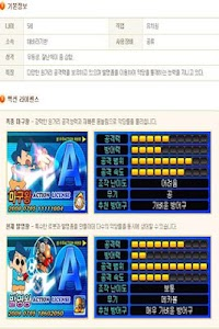 짱구온라인백과사전 screenshot 2