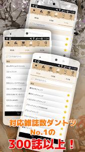 漫画新刊情報 | マンガ新刊発売日情報を無料でお届けします。 screenshot 4