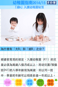 幼稚園指南(完整版) screenshot 5