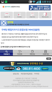 동부화재 암보험 의료실비 연금저축보험 종신보험 태아보험 screenshot 2