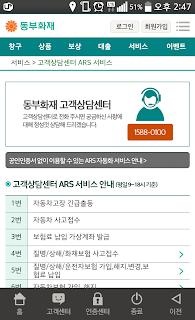 동부화재 screenshot 03