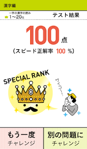 学研『高校入試ランク順 中学漢字・語句・文法1100』 screenshot 5