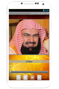Quran with al sudais voice screenshot 1