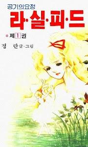 세상의 모든 올툰-코믹/액션/순정 만화 웹툰 총집합 screenshot 3