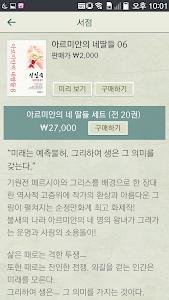 신일숙 환상전집 screenshot 4