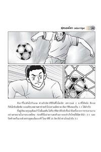 ฟุตบอลโลก(ฉบับการ์ตูน) ตอนที่2 screenshot 2