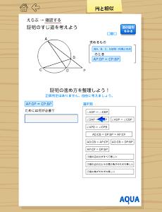 円と相似 さわってうごく数学「AQUAアクア」 screenshot 4