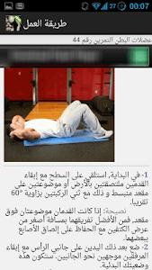 قوي جسمك screenshot 5