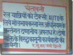 railway-notice