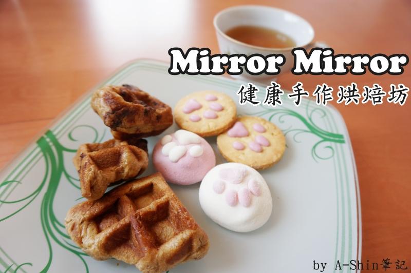 Mirror Mirror 健康手作烘焙坊