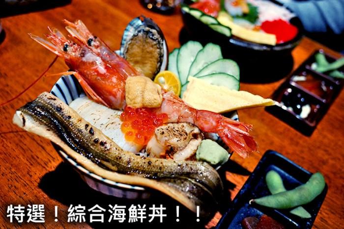 【到處吃】台南市_中西區_台南海鮮丼專賣店_丼丼丼