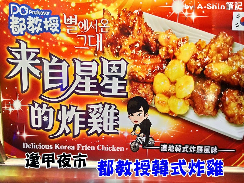 都教授韓式炸雞