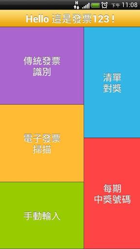 *想要輕輕鬆鬆對發票嗎?:發票123 (Android App) 1
