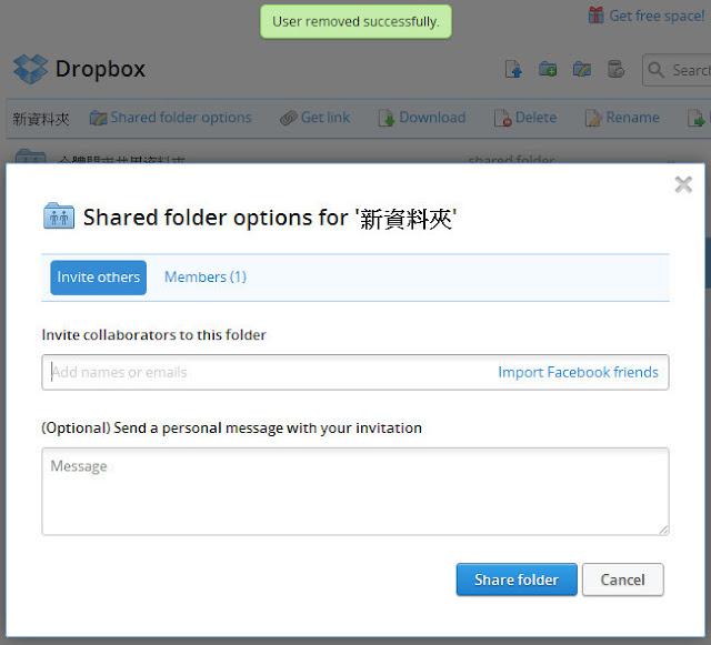 *免費加大空間、如何分享及共用資料:Dropbox 雲端使用教學(二) 19