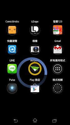 *任何時刻輕鬆滑出隱藏捷徑:SwipePad (Android) 5