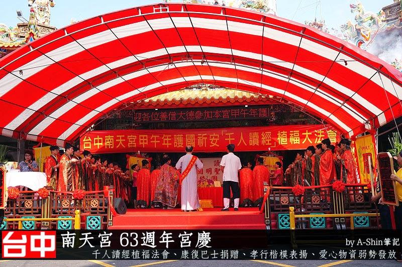 台中南天宮63週年宮慶