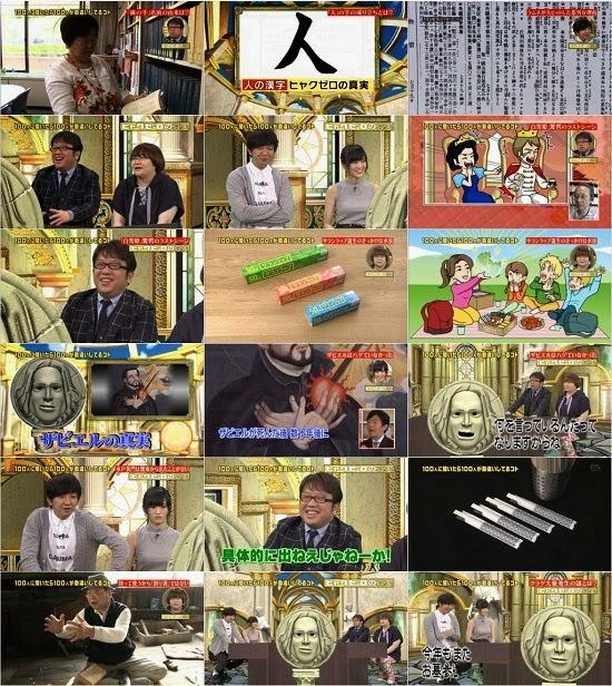 (TV-Variety)(720p) 山本彩 – ネクストブレイク 「ヒャクゼロの真実」 150518