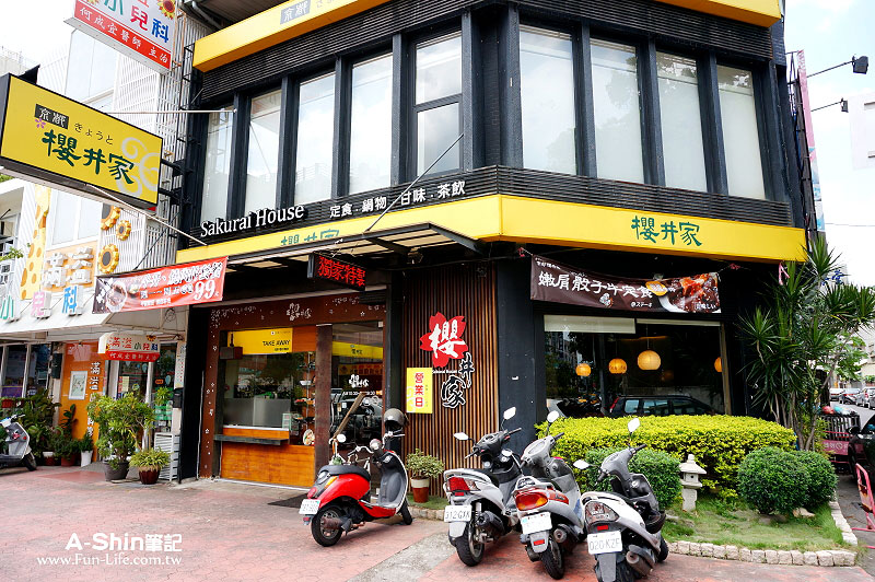 櫻井家和風輕食屋1