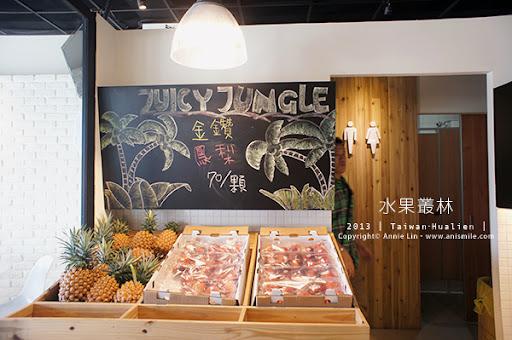 【花蓮飲品點心】水果叢林