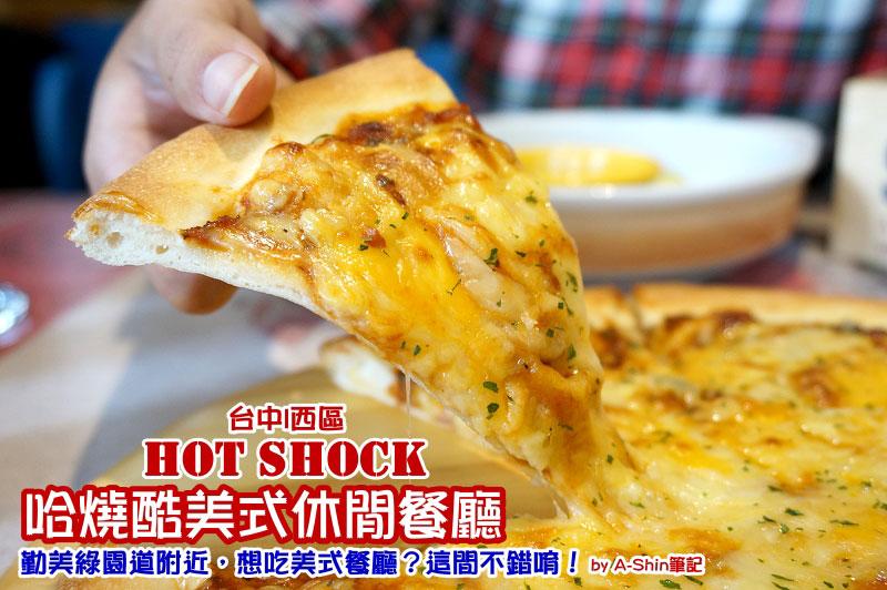 勤美誠品綠園道,美式餐廳,Hot Shock哈燒庫美式休閒餐廳