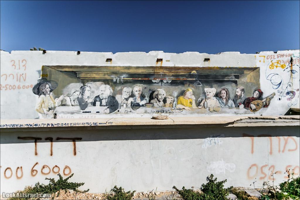 Еврейские гении на граффити Тель Авива