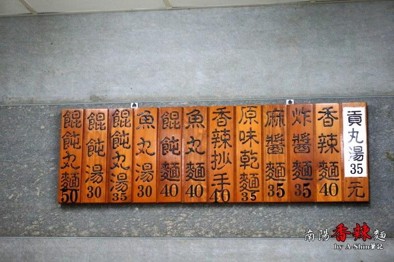 南陽香辣麵也可以叫蘭陽香辣麵 菜單Menu
