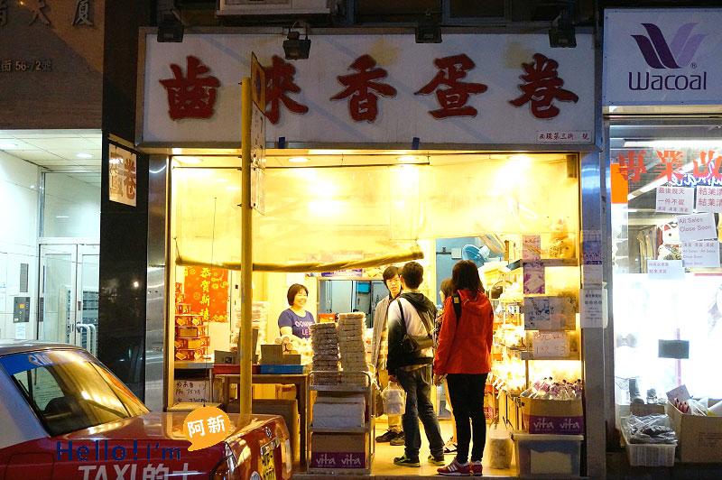 香港伴手禮推薦,齒來香蛋卷-3