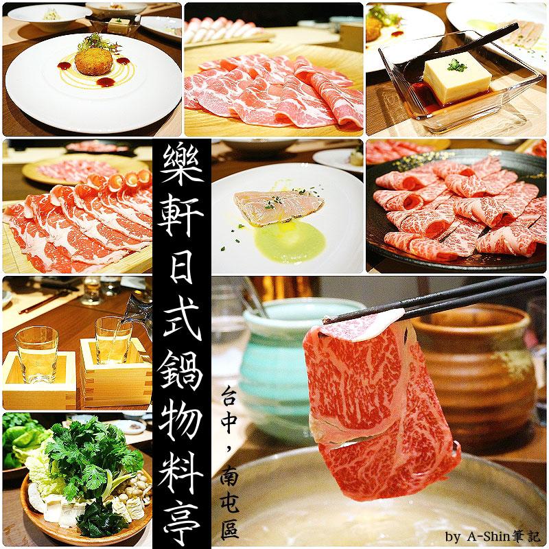 台中高級鍋物料理,樂軒日式鍋物料亭