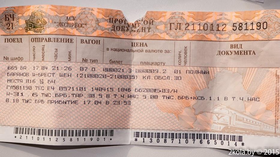 билет на электропоезд Барановичи-Брест