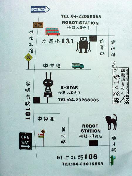 台中機器人餐廳:ROBOT STATION(鐵皮駅)~機器人主題餐廳一號店地圖