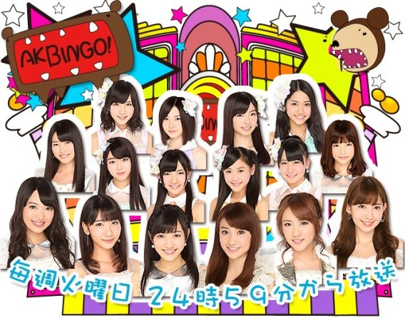 (TV-Variety)(720p)(AKB48) AKBINGO! ep513 181009