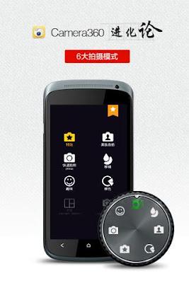 *最熱門常用的拍照App:Camera360「相機360」 (Android App) 2