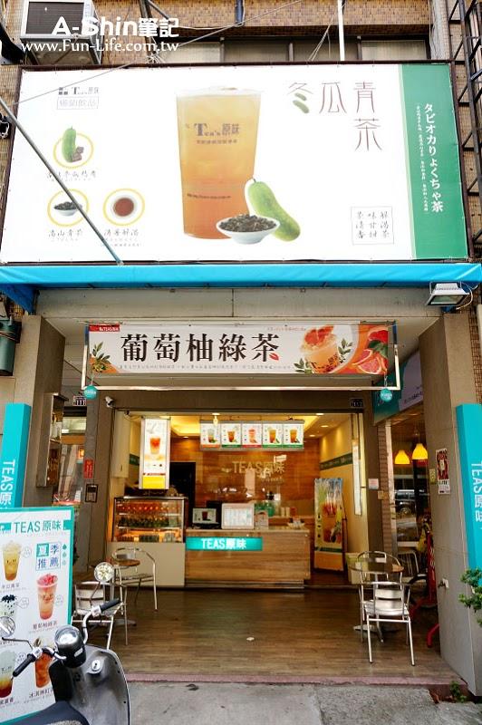 Tea's原味2